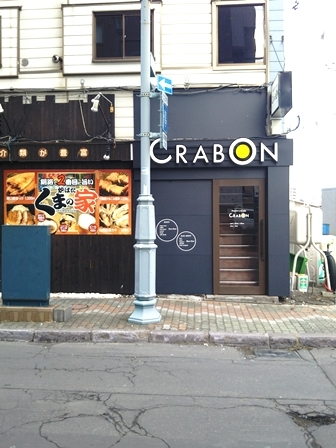 クラボン032301