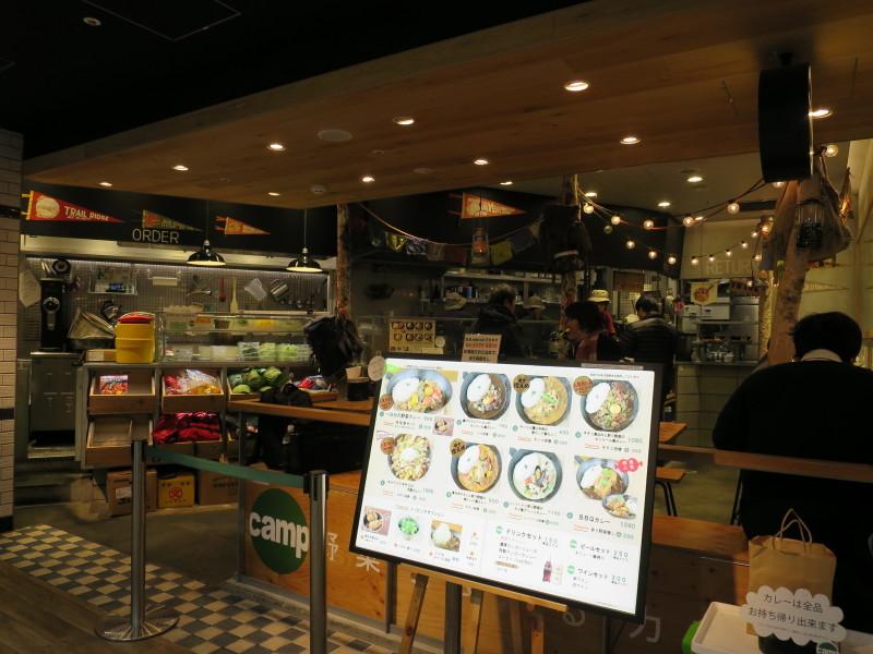 野菜を食べるカレーcamp 新大阪