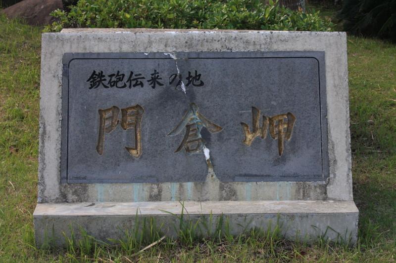 種子島 門倉岬