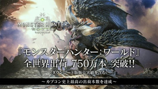 『モンスターハンター:ワールド』TVCM 狩りのはじまり篇[750万本突破!]