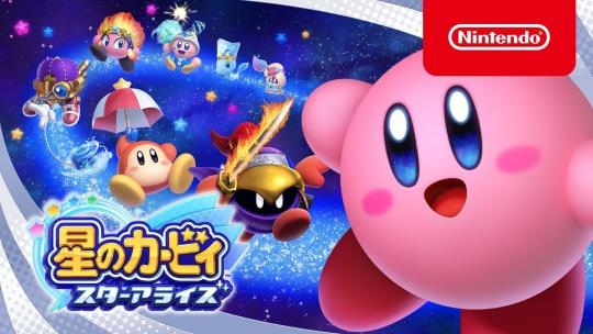 Nintendo Switch『星のカービィ スターアライズ』