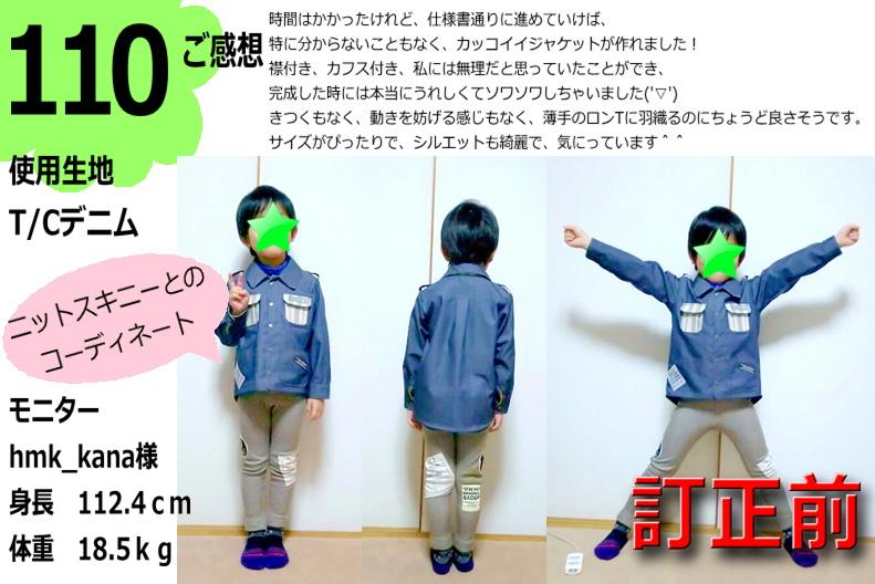 ミリタリーシャツジャケット・商品ページ5