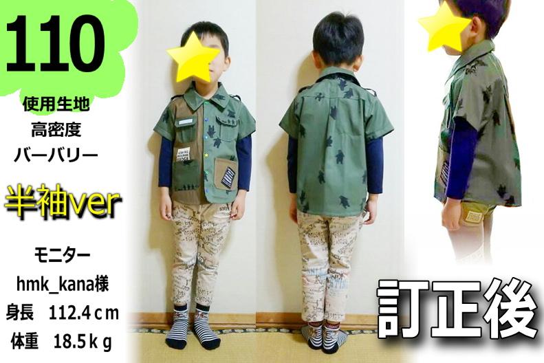 ミリタリーシャツジャケット・商品ページ6