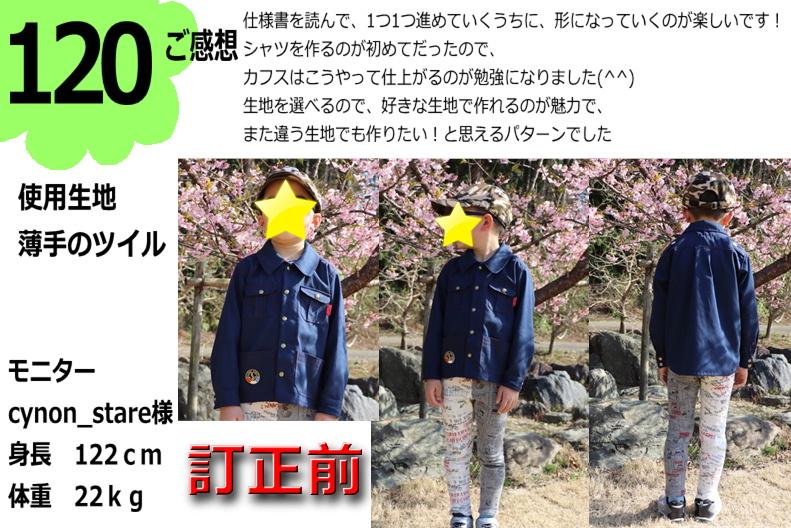 ミリタリーシャツジャケット・商品ページ9