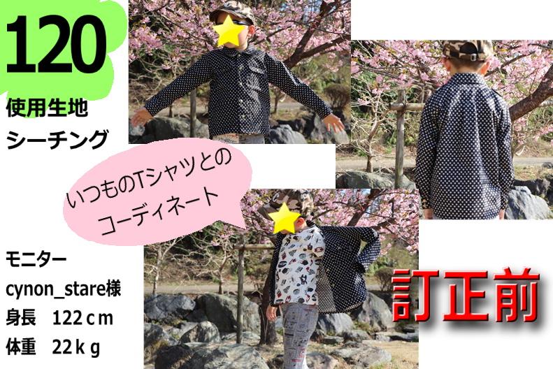 ミリタリーシャツジャケット・商品ページ10