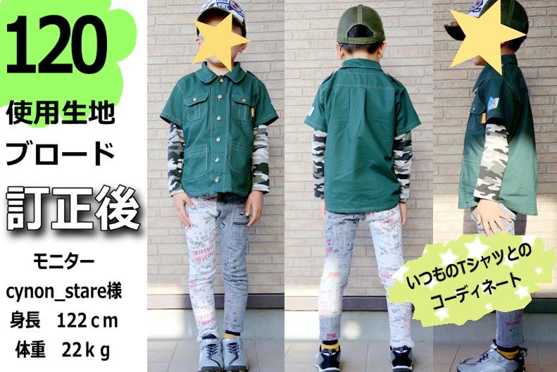 ミリタリーシャツジャケット・商品ページ11