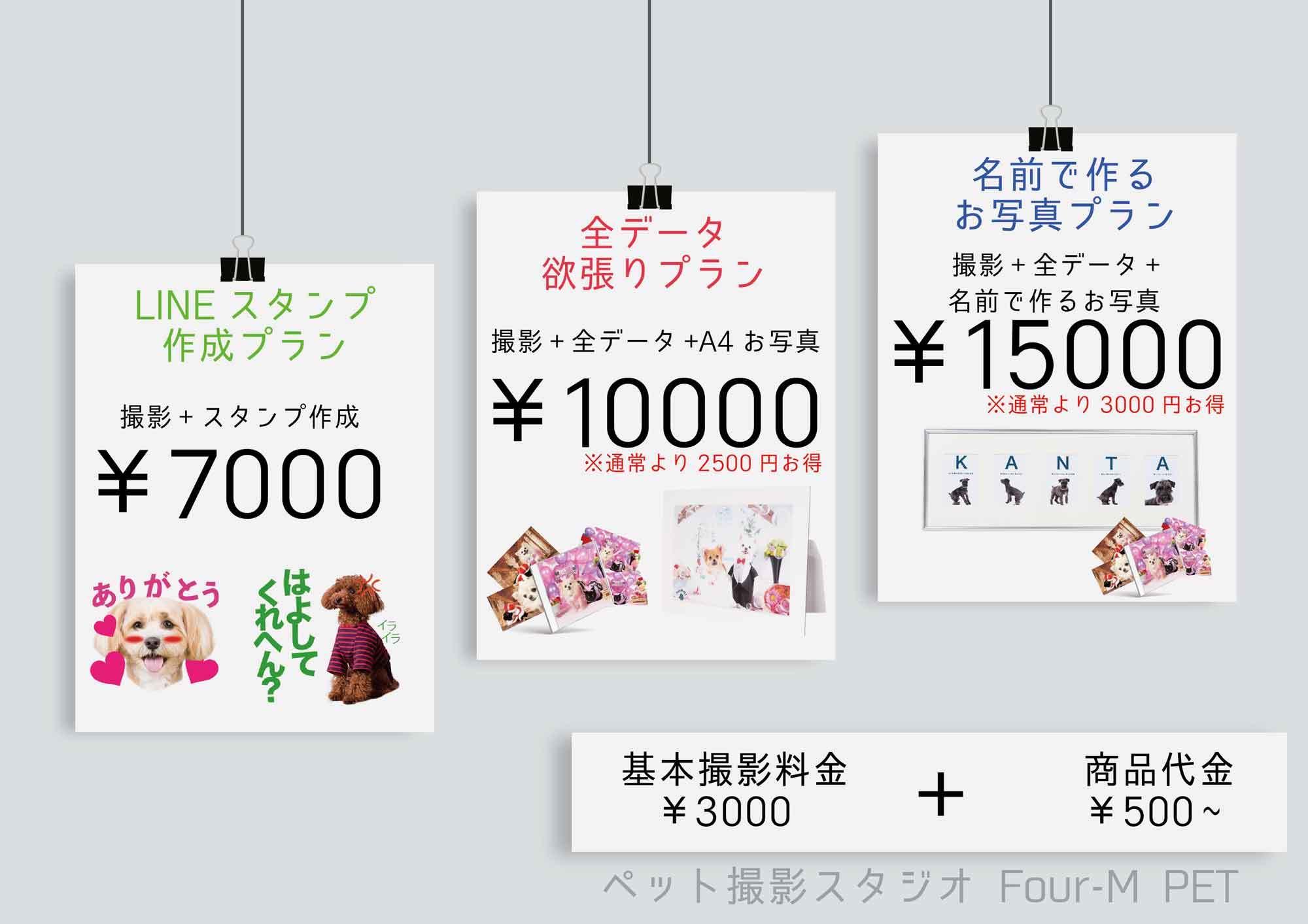 プラン料金表-01