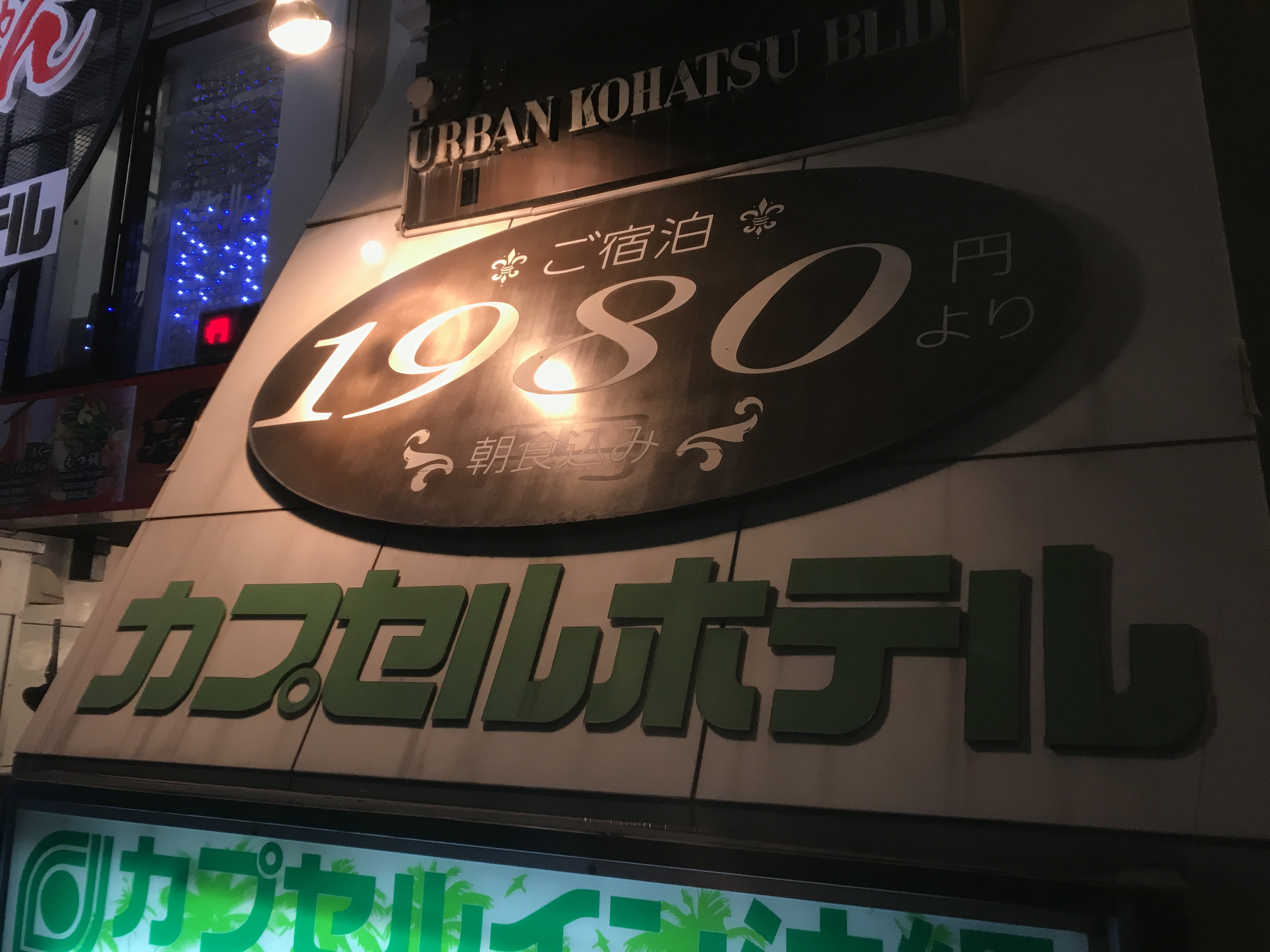 201803沖縄カプセルイン沖縄