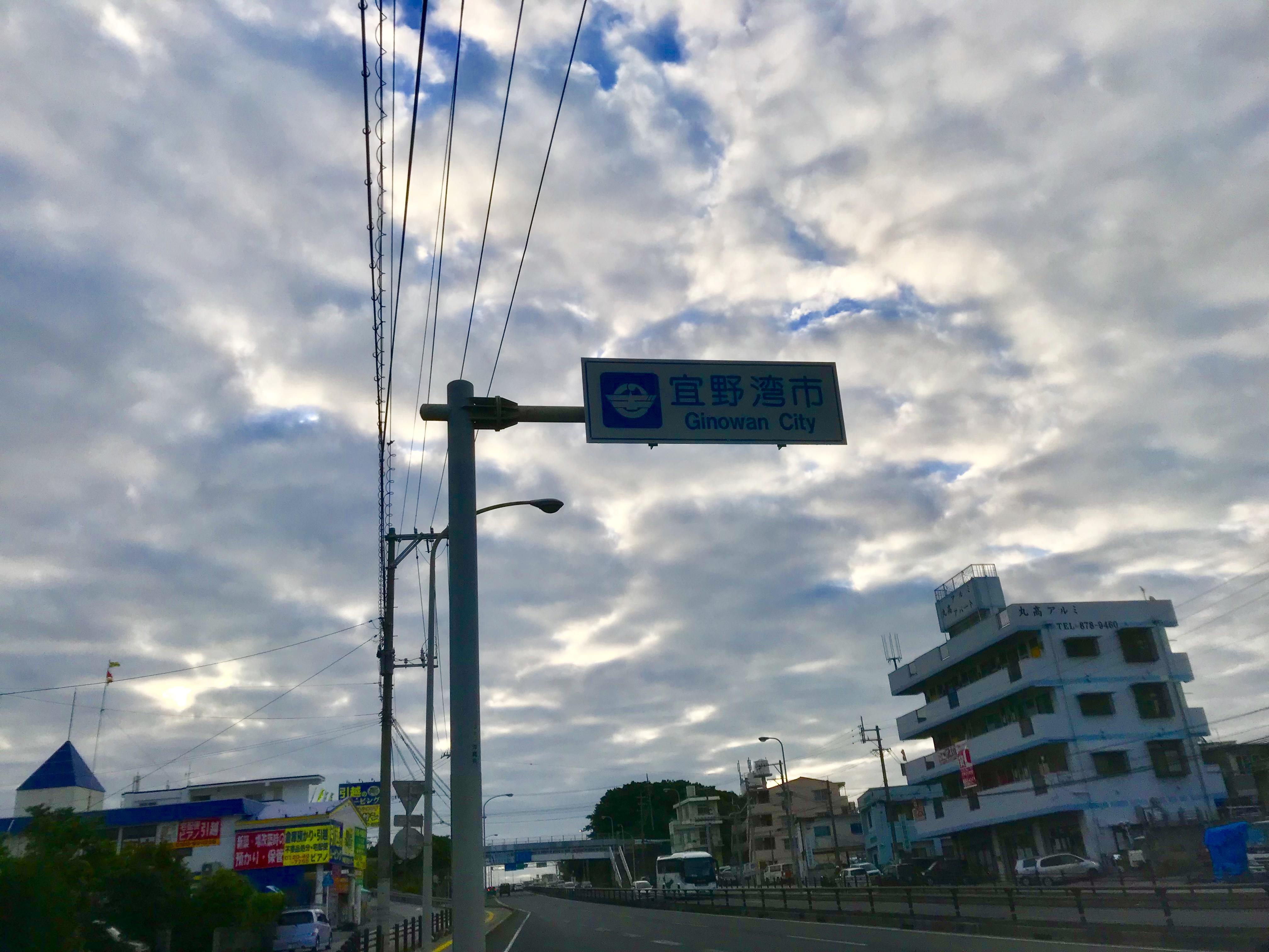201803沖縄宜野湾市