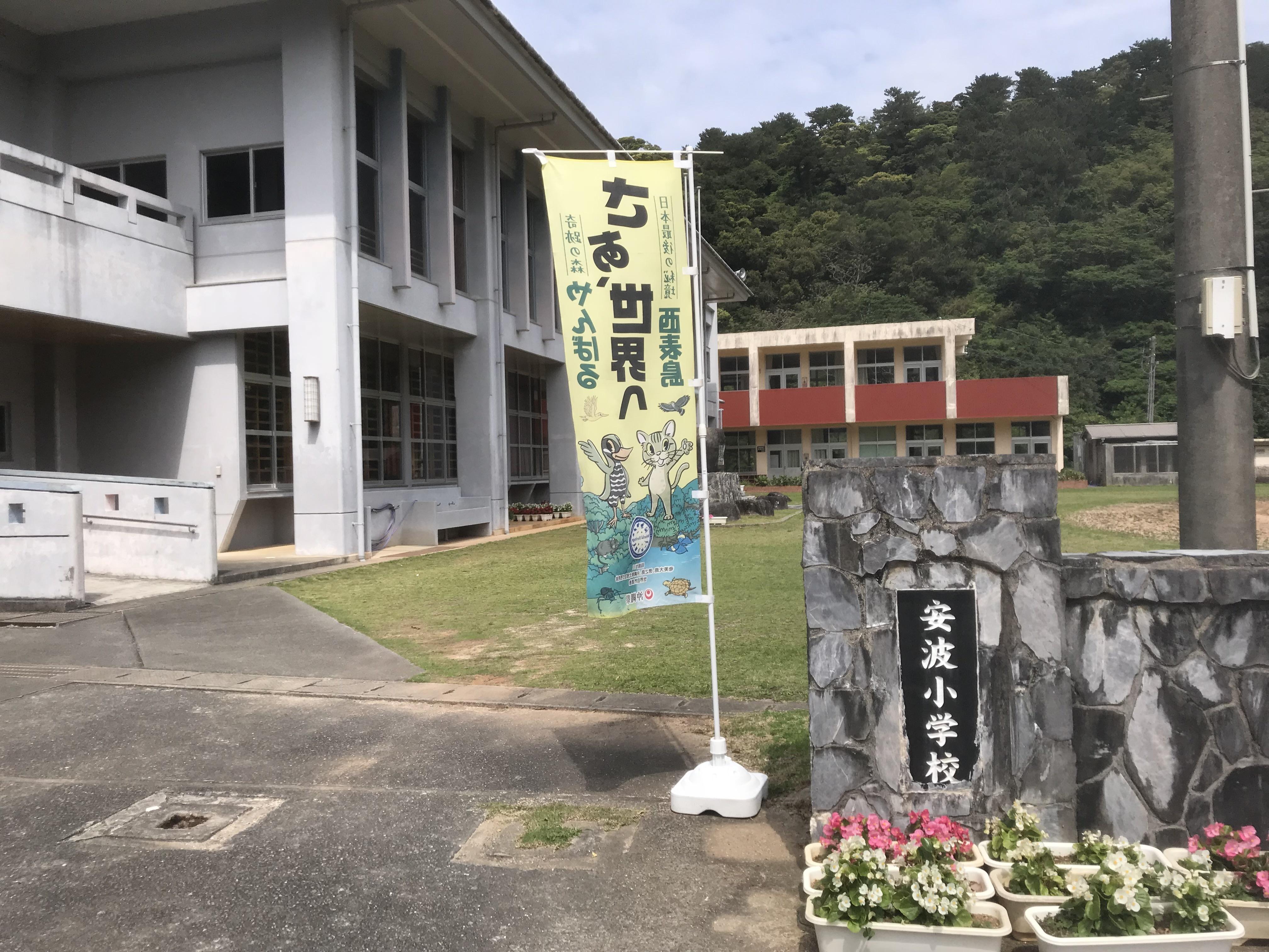201803沖縄安波学校