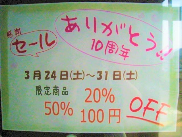 10周年セール1