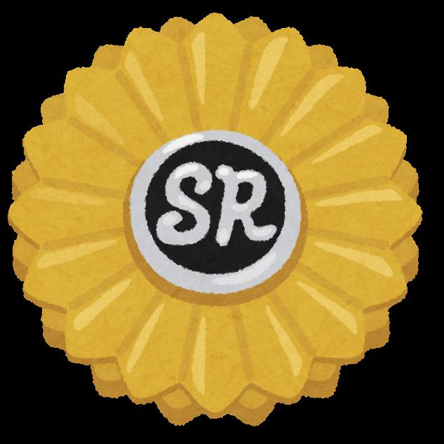 badge_syaroushi.png