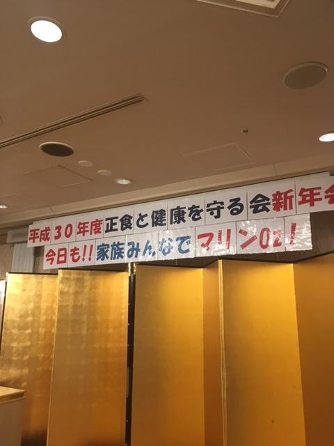 大阪新年会1