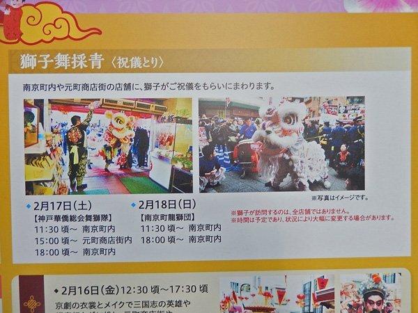 2018年の春節祭