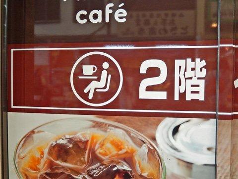 カフェのピクトさん