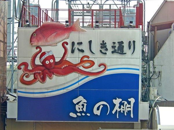 蛸の漁師さん