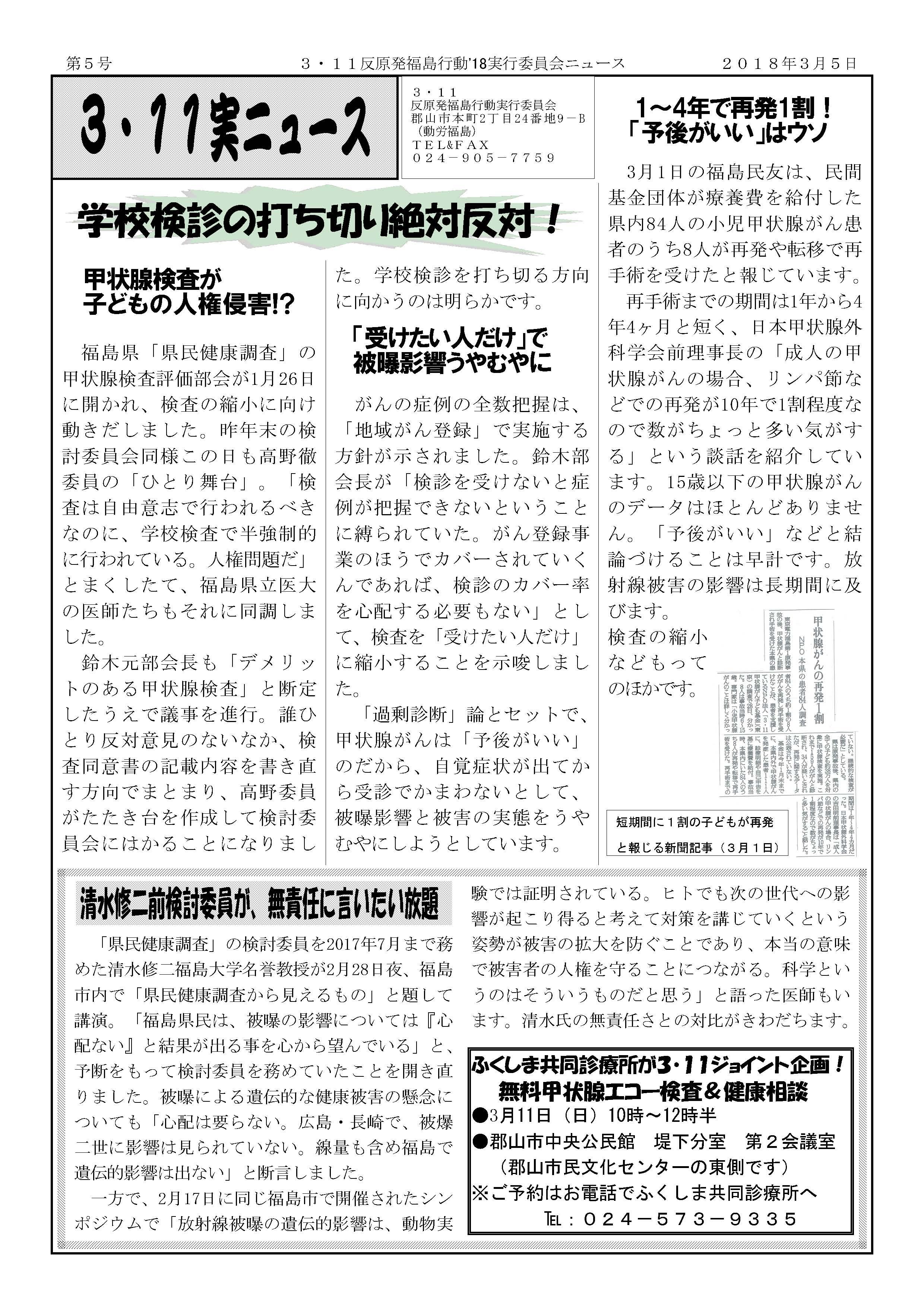 3・11実ニュース 第5号