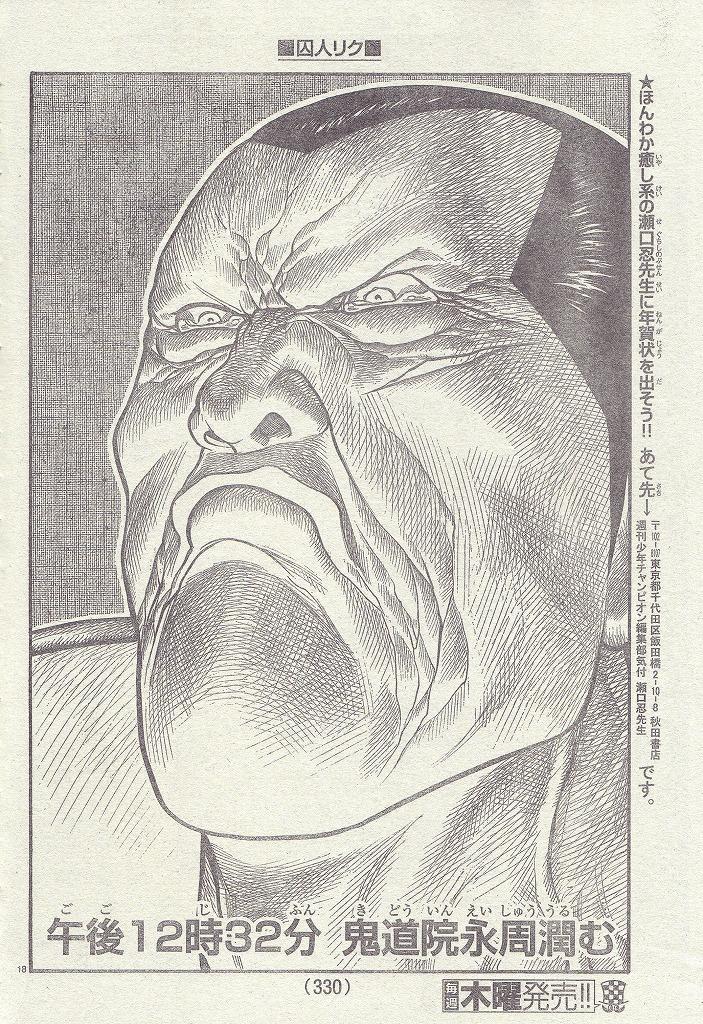 「囚人リク 顔芸」の画像検索結果