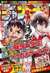 週刊少年チャンピオン 2016・15号