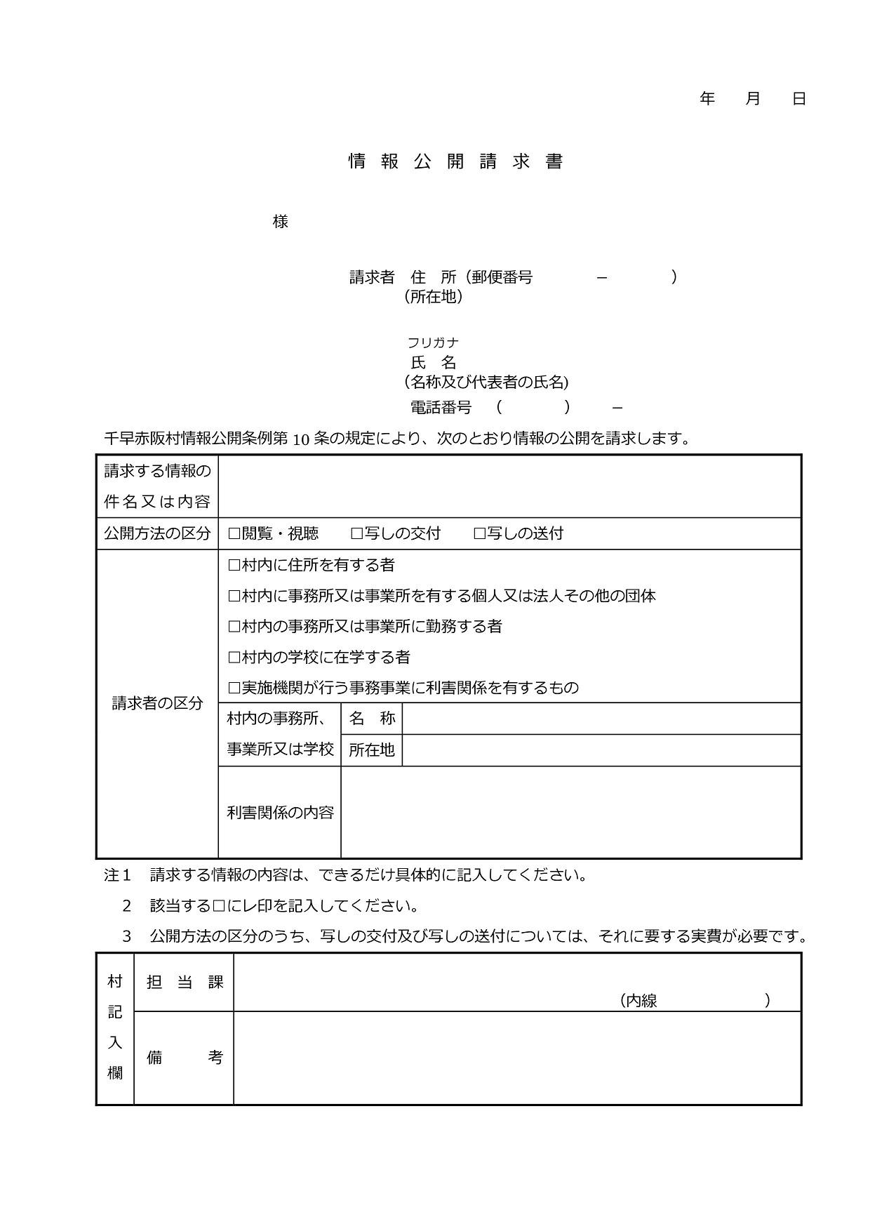 千早赤阪村情報公開請求書