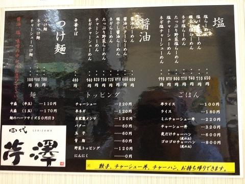 芹澤メニュー1