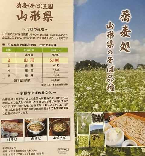 蕎麦パンフ2