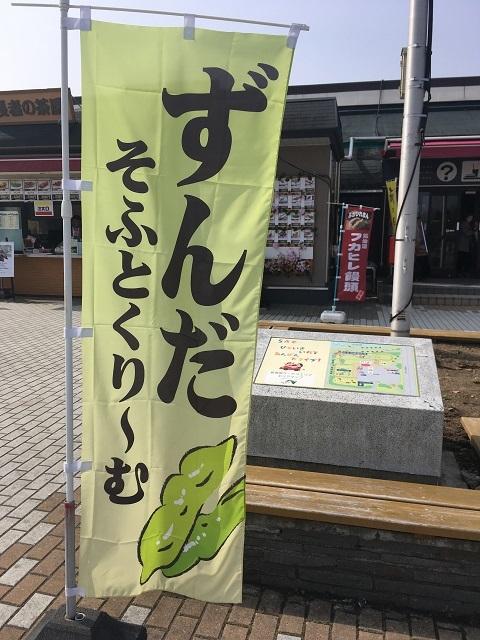 長者ヶ原SA