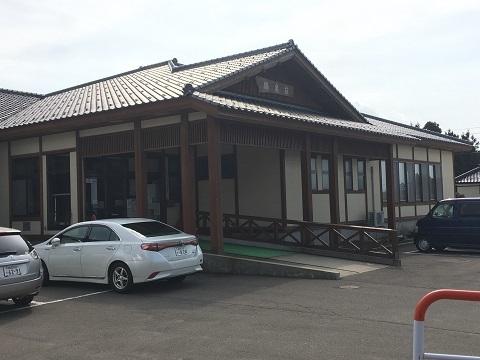 象潟 鶴泉荘