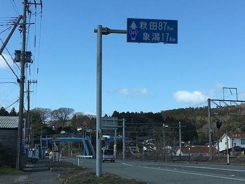 秋田87km
