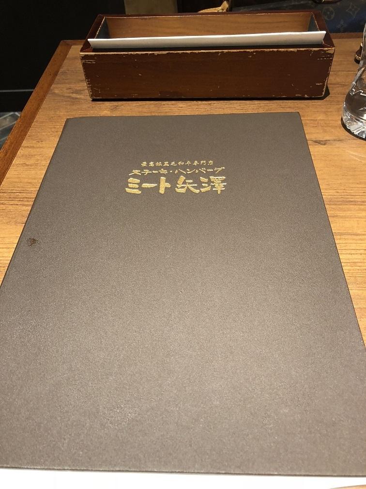 ミート矢澤3