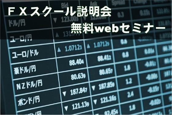 FXスクール説明会&無料webセミナー
