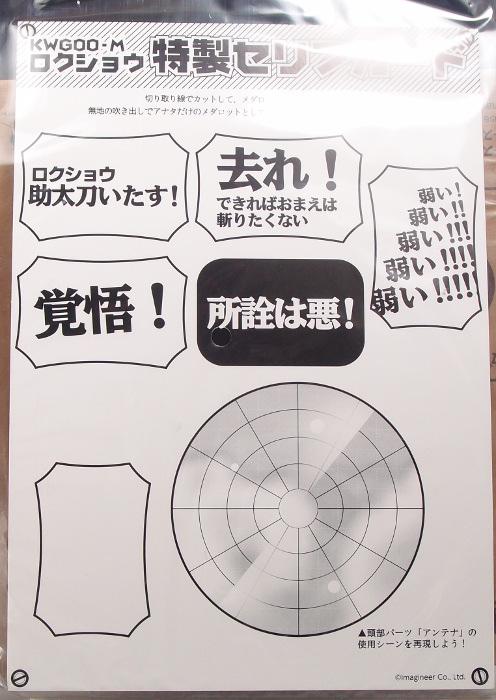 koyobukiya_headscissors_lm (31)