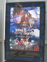 劇場版ITF-1