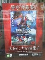 劇場版ITF大阪