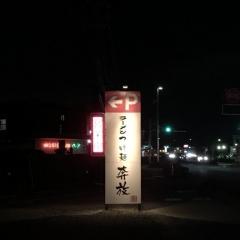 ラーメンつけ麺 奔放 (1)