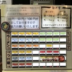 ラーメンつけ麺 奔放 (4)