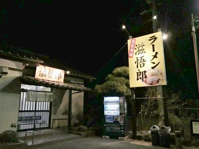 ラーメン 滋悟郎 (1)