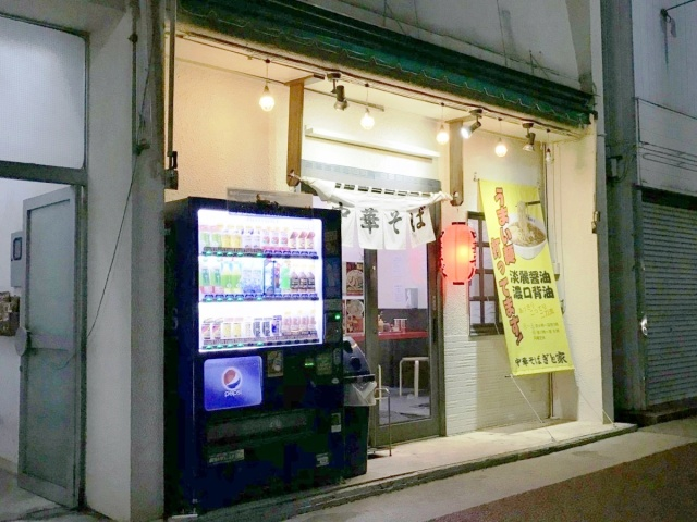 中華そば ぎと家 (1)