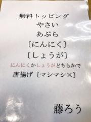 藤ろう (3)