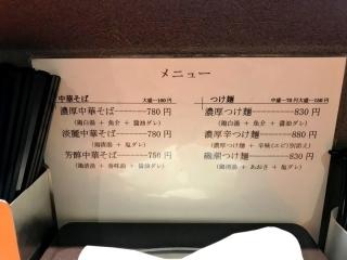 中華そば 輝羅 (4)