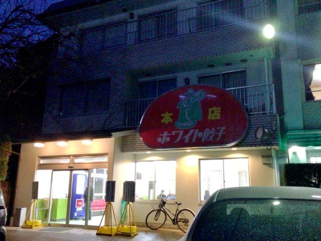 ホワイト餃子 野田本店 (1)