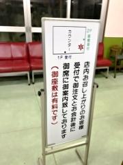 ホワイト餃子 野田本店 (8)