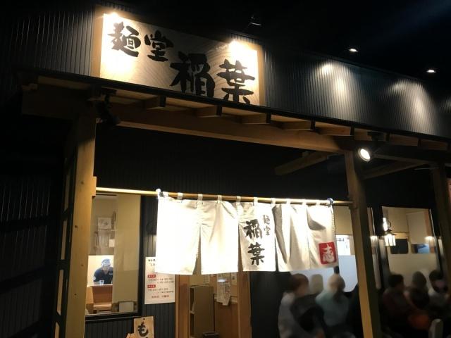 麺堂 稲葉 (22)