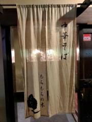 もちもちの木 白岡店 (5)
