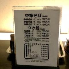 もちもちの木 白岡店 (6)