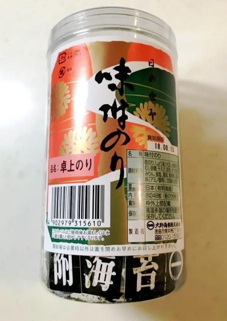 大野海苔 (1)