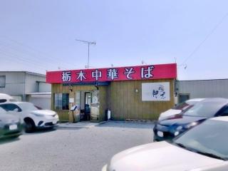 栃木中華そば 神志 (1)