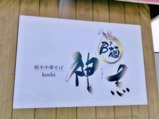 栃木中華そば 神志 (3)