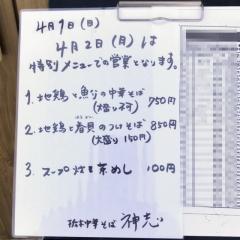 栃木中華そば 神志 (4)