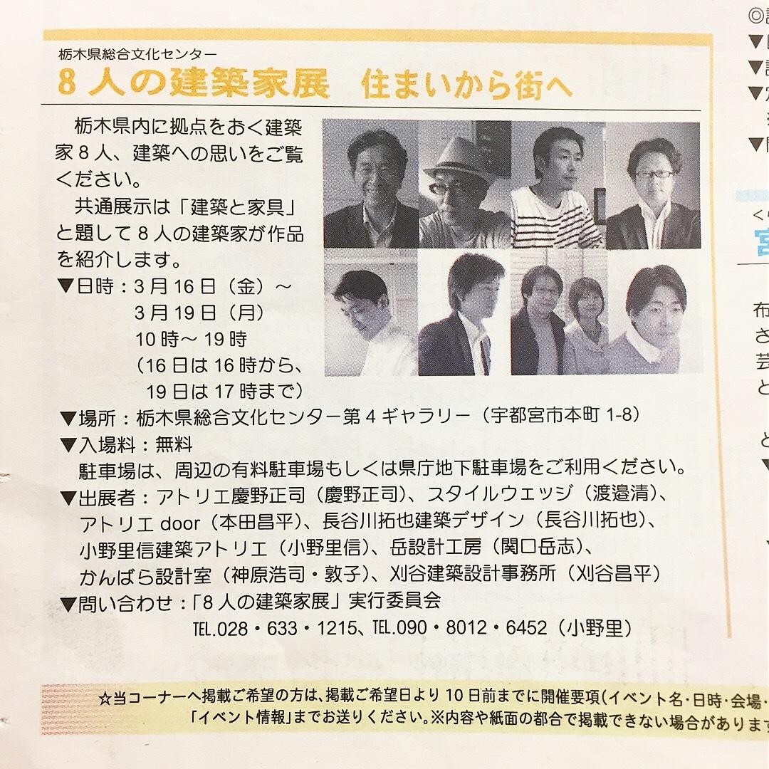 YomiuriTimes 2018